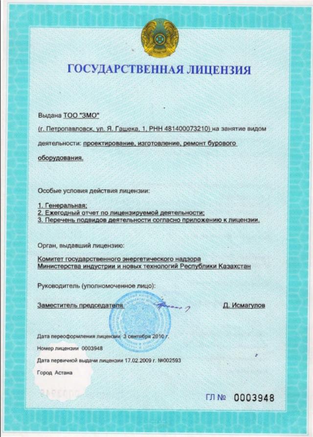 Документы на получение лицензии на частного судебного исполнителя